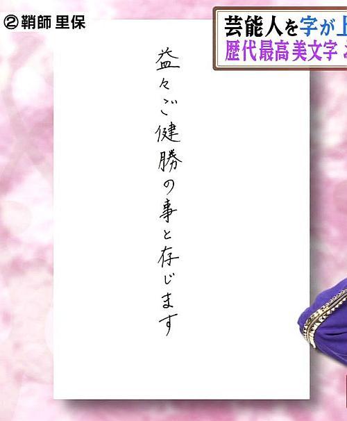 sayashimoji